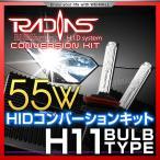 HID キット H11 55W HID 薄型 バラスト バルブ 6000K 8000K 10000K 12000K リレー付 1年保証 (最大2000円クーポン配布中)