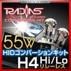 HID キット H4 55W Hi/Lo リレーレス HID 薄型 バラスト バルブ 6000K 8000K 10000K 12000K 1年保証 (クーポン配布中)