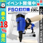 釘打機 エアータッカー フィニッシュネイラー 15〜50mm針 最大100本装填可能