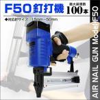 釘打機 エアータッカー フィニッシュネイラー 15〜50mm針 最大100本装填可能 (クーポン配布中)