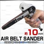 ベルトサンダー エアー式 10mm ベルト付 (クーポン配布中)
