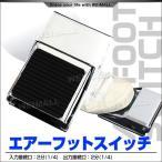エアーフットスイッチ 足踏み式スイッチ (最大2000円クーポン配布中)