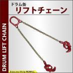 ドラムリフター スリングチェーン クレーン吊り具 使用荷重1ton (最大2000円クーポン配布中)