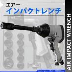 エアーインパクトレンチ 17pcsセット 差込角1/2(12.7mm) 収納BOX付き (クーポン配布中)