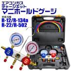 エアコンガスチャージ マニホールドゲージ R134a R12 R22 R502 対応冷媒 カーエアコン ルームエアコン 缶切&クイックカプラー付