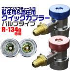 R134a 低圧用 高圧用 クイックカプラーセット バルブタイプ (クーポン配布中)