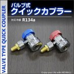R134a 低圧用 高圧用 クイックカプラーセット バルブタイプ 空調工具