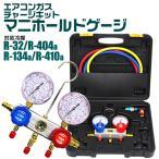 エアコンガスチャージ マニホールドゲージ R134a R22 R410a R404a対応冷媒 カーエアコン ルームエアコン 缶切&クイックカプラー付