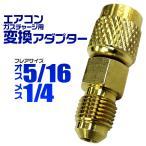 カーエアコン用 ガスチャージ 変換アダプター R410A用 (オス5/16 × メス1/4)