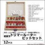 トリマールータービットセット 12本セット 木工作業 素材加工 電動トリマー用 (最大2000円クーポン配布中)