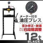油圧プレス 12トン メーター付 門型 油圧プレス機 12t 黒