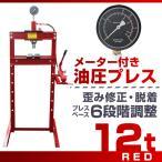 油圧プレス 12トン メーター付 門型 油圧プレス機 12t 赤 自動車整備 (最大2000円クーポン配布中)