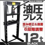 12トン 油圧プレス メーター無 門型プレス機 12ton 黒 (クーポン配布中)