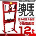 12トン 油圧プレス メーター無 門型プレス機 12ton 赤  (クーポン配布中)