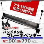 板金折り曲げ機 メタルベンダー 30インチ ハンドメタルブレーキ アルミ・板金 折り曲げ (クーポン配布中)