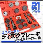 ブレーキキャリパーツールセット 18pc ブレーキパッド交換 (クーポン配布中)