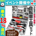 ショッピング自転車 自転車 工具セット 自転車工具セット 自転車工具 自転車修理工具セット 43pc (クーポン配布中)