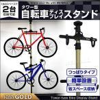 自転車 スタンド 室内 2台 自転車スタンド ディスプレイスタンド つっぱり式 シャンパンゴールド  (クーポン配布中) 予約販売6月末ごろ入荷予定