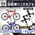 ショッピング自転車 自転車 スタンド 室内 2台 自転車スタンド ディスプレイスタンド つっぱり式 シャンパンゴールド ポール