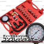 コンプレッションテスター コンプレッションゲージ フルセット ディーゼルエンジン用 (クーポン配布中)
