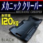 クリーパー キャスター付き 寝板 クリーパー メカニッククリーパー 作業用寝板カート プラスチック (クーポン配布中)