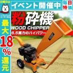 粉砕機 ウッドチッパー エンジン粉砕機 6.5馬力 ウッドチップ ガーデンシュレッダー 木材  予約販売3月末ごろ入荷