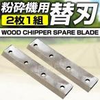 粉砕機 ウッドチッパー エンジン粉砕機 樹木粉砕機 ガーデンシュレッダー 枝 木材 ウッドチップ 替刃 2枚セット