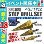 ステップドリル 3本セット チタンコーティング HSS鋼 穴あけ 面取り 穴拡大 タケノコ タケノコドリル HSSステップドリル 予約販売6月下旬入荷予定