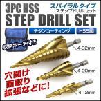 スパイラル ステップドリル 3本セット 六角軸 チタンコーティング HSS鋼 穴あけ タケノコドリル HSSステップル その他ドリル