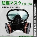 防塵マスク 保護メガネ セット 活性炭フィルター2個付き (クーポン配布中)