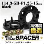 ワイドトレッドスペーサー 15mm ワイトレ ワイドスペーサー PCD114.3 5穴 P1.25 ブラック 黒 (クーポン配布中)