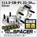 スペーサー ワイドトレッドスペーサー ワイトレ スペーサー  20mm ワイトレ ワイドスペーサー PCD114.3 5穴 P1.25 シルバー ホイールスペーサー