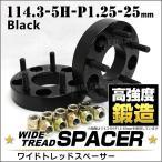 ワイドトレッドスペーサー 25mm ワイトレ ワイドスペーサー PCD114.3 5穴 P1.25 ブラック 黒 (クーポン配布中)