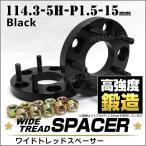 ワイドトレッドスペーサー 15mm ワイトレ ワイドスペーサー PCD114.3 5穴 P1.5 ブラック 黒 (クーポン配布中)