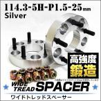 ワイドトレッドスペーサー 25mm ワイトレ ワイドスペーサー PCD114.3 5穴 P1.5 シルバー (クーポン配布中)
