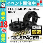 ワイドトレッドスペーサー 30mm ワイトレ ワイドスペーサー PCD114.3 5穴 P1.5 ブラック 黒 (クーポン配布中)