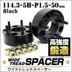 ワイドトレッドスペーサー 50mm ワイトレ ワイドスペーサー PCD114.3 5穴 P1.5 ブラック 黒 (クーポン配布中)