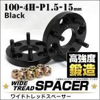 ワイドトレッドスペーサー 15mm ワイトレ ワイドスペーサー PCD100 4穴 P1.5 ブラック 黒 (クーポン配布中)