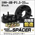 ワイドトレッドスペーサー 25mm ワイトレ ワイドスペーサー PCD100 4穴 P1.5 ブラック 黒 (クーポン配布中)