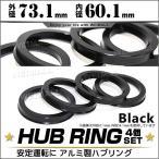 ハブリング 73.1-60.1mm ブラック アルミ製 ツバ付 4枚セット HUBリング スペーサー ワイドトレッドスペーサー ワイトレ スペーサー  ホイールスペーサー