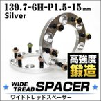 ワイドトレッドスペーサー 15mm シルバー 139.7-6H-P1.5 (最大2000円クーポン配布中)