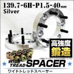 ワイドトレッドスペーサー 40mm ワイトレ ワイドスペーサー PCD139.7 6穴 P1.5 シルバー (クーポン配布中)