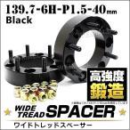 ワイドトレッドスペーサー 40mm ワイトレ ワイドスペーサー PCD139.7 6穴 P1.5 ブラック 黒 (クーポン配布中)