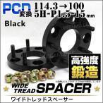 ワイドトレッドスペーサー PCD変換スペーサー 114.3→100 PCD変換 ワイドトレッドスペーサー 15mm 5穴 P1.5 ブラック 黒 (クーポン配布中)