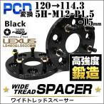ワイドトレッドスペーサー PCD変換スペーサー 120→114.3 PCD変換 ワイドトレッドスペーサー 15mm 5穴 P1.5 ブラック 黒 (クーポン配布中)