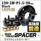 ワイドトレッドスペーサー 20mm ワイトレ ワイドスペーサー PCD120 5穴 P1.5 レクサス専用 ブラック 黒 (クーポン配布中)