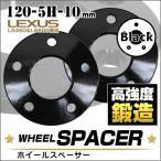 ショッピングホイール ホイールスペーサー 10mm PCD120 5穴 レクサス専用 ブラック 黒 2枚セット