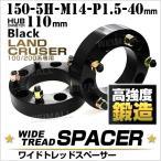 ワイドトレッドスペーサー 40mm ブラック 150-5H-M14-P1.5 ハブ径110mm (最大2000円クーポン配布中)