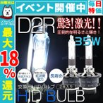 HID バルブ D2R 純正交換用 ヘッドライト HIDバルブ 35W ケルビン数選択 2個1セット