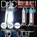 HID バルブ D4C(D4S/D4R) 純正交換用 ヘッドライト HIDバルブ 35W ケルビン数選択 2個1セット